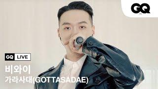 비와이(BewhY)의 '가라사대(GOTTASADAE)' 라이브