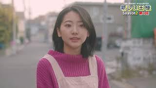 mqdefault - 「新しい王様 Season2」第3話予告1/31(木)独占配信!