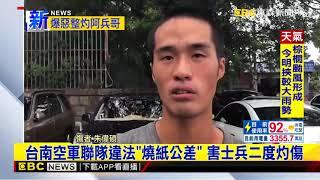 最新》台南空軍聯隊違法「燒紙公差」 害士兵二度灼傷