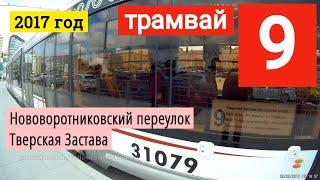"""Трамвай 9 """"Нововоротниковский переулок"""" - """"Тверская Застава"""""""