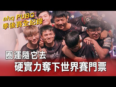 ahq PUBG | 圈運隨它去!硬實力奪下世界賽門票,Phase3季後賽全紀錄!