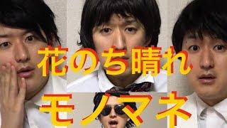 花のち晴れ杉咲花、平野紫耀、中川大志etc花より男子松本潤〜ドラマものまね67〜