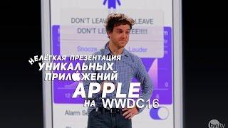 Нелёгкая Презентация Уникальных Приложений Apple на WWDC 2016 (озвучил MichaelKing) - Studio C