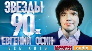Звёзды 90-х — Евгений Осин ✩ Все Хиты ✩Любимые Песни от Любимого Артиста