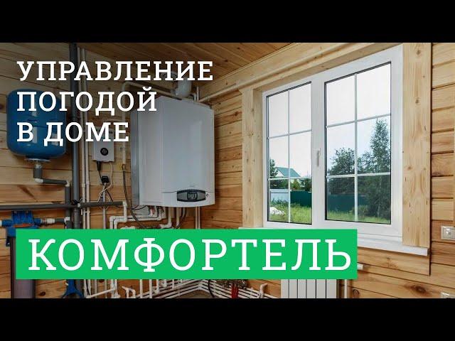Постер для видео - Центр Управления Погодой в доме