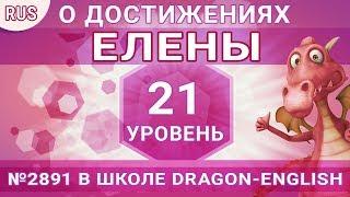 🎓 О достижениях Елены (2891 lvl 21) в школе Dragon-English