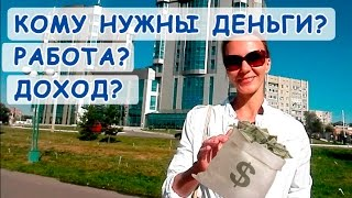Кому нужны деньги, работа, доход? Россия, Казахстан, Беларусь