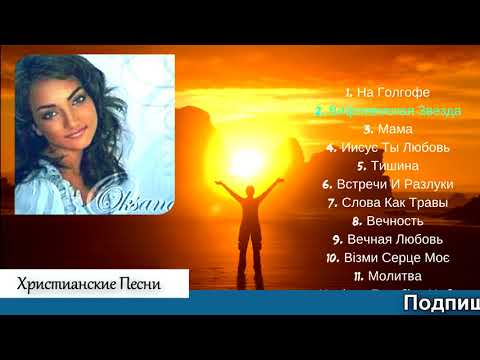 Оксана -  (Альбом)  Молитва