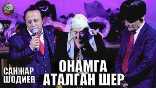 Sanjar Shodiyev «Боря» - Onamga atalgan sher