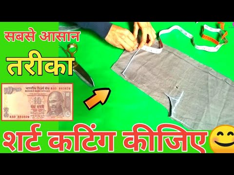 इस तरह कीजिए Shirt Cutting || Shirt Design Kameez Cutting Very Easy Method Step By Step