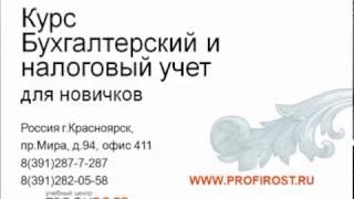 """УЦ """"ПРОФИРОСТ"""" Курс """"Бухгалтерский и налоговый учет для новичков"""" Часть 1"""