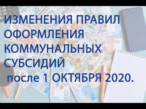 Субсидии ЖКХ. Изменение правил оформления с 1 октября 2020.