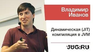 Владимир Иванов — Динамическая (JIT) компиляция в JVM