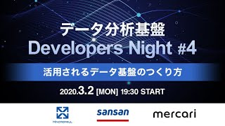 データ分析基盤Developers Night #4 〜活用されるデータ基盤のつくり方〜