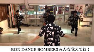 「BONDANCEBOMBER!!」〜ダンスversion〜