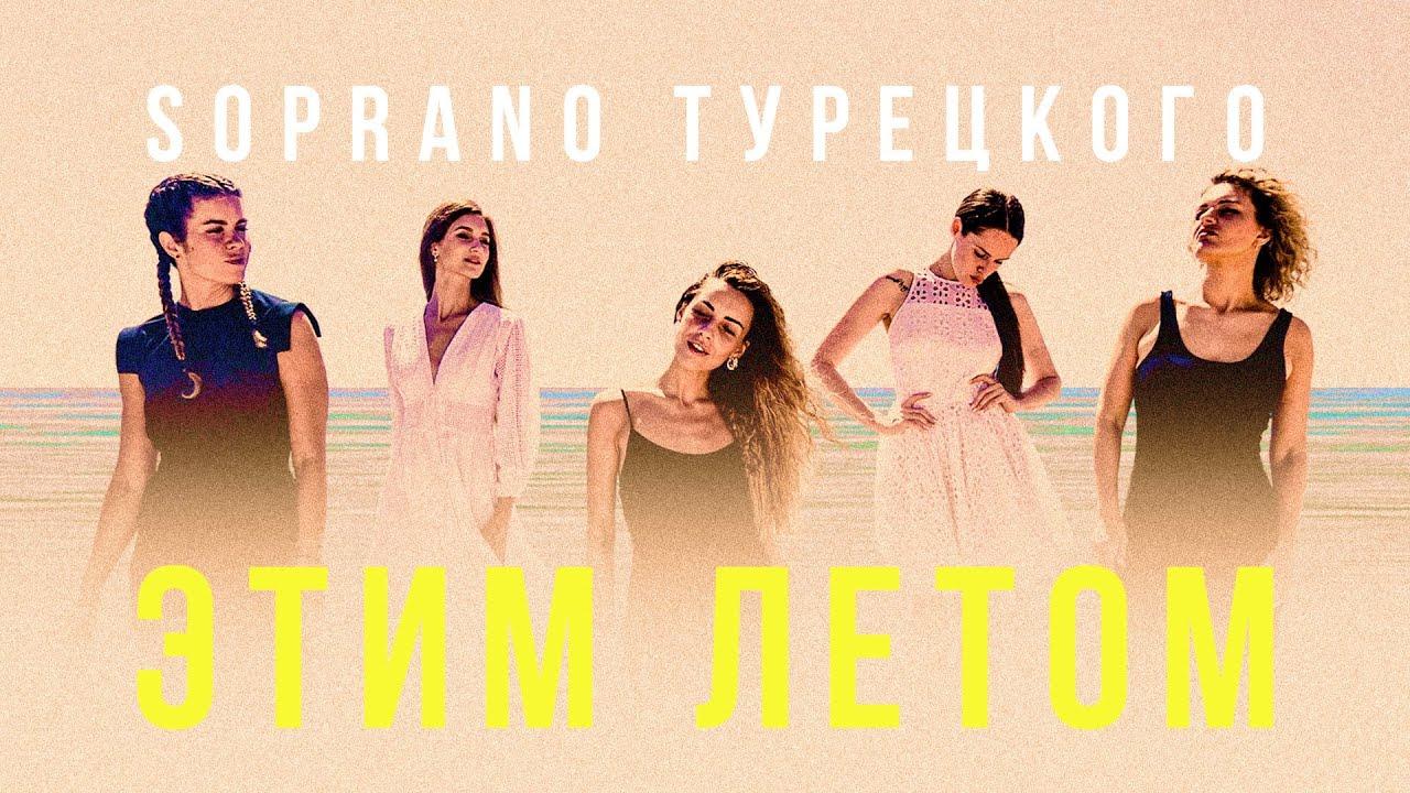 Soprano — Этим летом