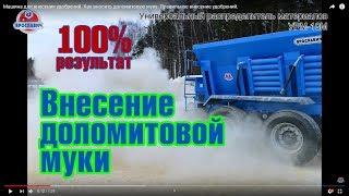 Распределитель доломитовой муки и минеральных удобрений УРМ-10М