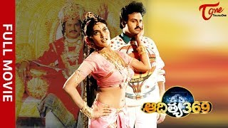Aditya 369 | Full Length Telugu Movie | Balakrishna, Mohini | TeluguOne