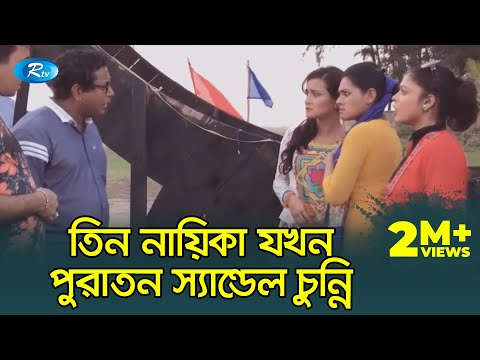 Ore A Dekhi Full Family Chor | ওরে এ দেখি ফুল ফ্যামিলি চোর |  Mosharraf karim Funny Scene