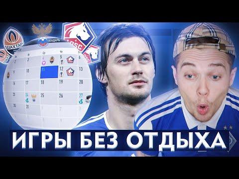FIFA 19| 1/8 ФИНАЛА ЛИГА ЕВРОПЫ ЗА ДИНАМО КИЕВ!!!