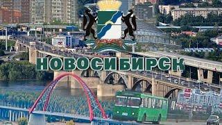 Новосибирск проездом