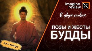 В двух словах. Позы и жесты Будды. Imagine Review.