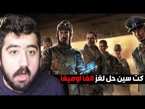 ردة فعلي على كت سين حل لغز ماب الزومبيز ألفا أوميغا مترجم للعربي ! ????????| BLACKOPS 4