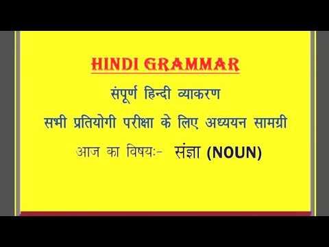 Hindi grammar- संज्ञा (NOUN)