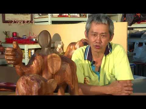 三義巧雕名人堂-木雕師 簡明光