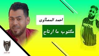 تحميل اغاني مكتوب ما ارتاح - احمد المصلاوي | دي جي بومتيح MP3