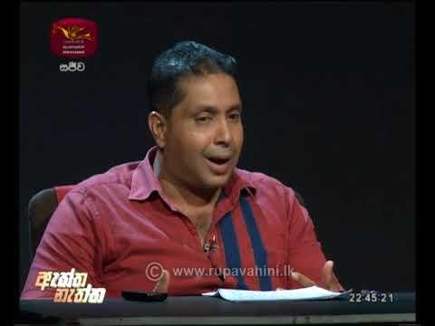 Aththa Naththa |Aththa Naththa