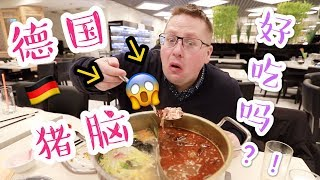 How is hot pot in Germany compared to China (with pig brain)