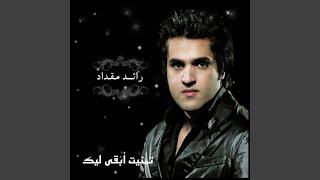 تحميل اغاني Saban Alay MP3
