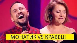 Елена Кравец и MONATIK порвали зал ПЛОХИМИ шутками - это было МОЩНО!