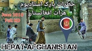 خطرات پارک استادیوم هرات افغانستان | Herat Afghanistan June/2019