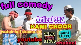 KAMI CHOOR 35A kashmiri_superhit_drama_kck