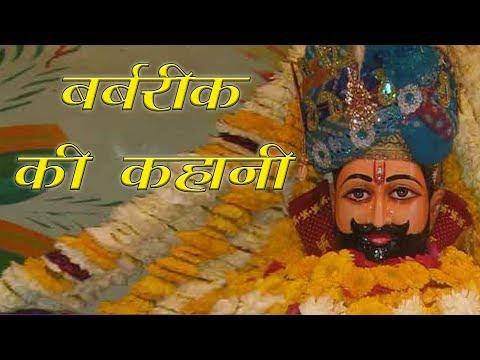 बर्बरीक की कहानी महाभारत - Barbarik story in mahabharata in hindi
