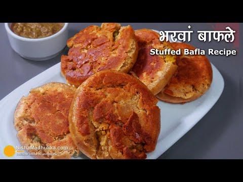 ऐसे बाफले,जो बाफले के साथ कचौरी समोसे का स्वाद दें । Stuffed Bafla Bati | Bafla Bati banane ki vidhi HD Mp4 3GP Video and MP3