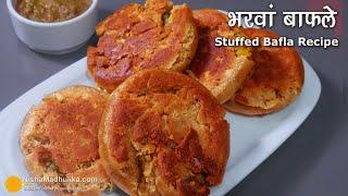 ऐसे बाफले,जो बाफले के साथ कचौरी समोसे का स्वाद दें । Stuffed Bafla Bati   Bafla Bati banane ki vidhi