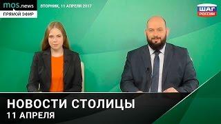 MOS.news — Новости Столицы на Шаге России от 11 апреля