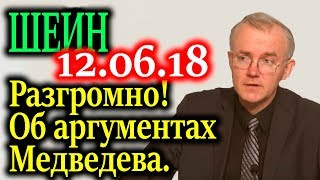 ШЕИН. Разгромно! Об аргументах Медведева поднять пенсионный возраст 12.06.18