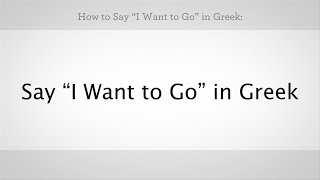 """How to Say """"I Want to Go"""" in Greek 