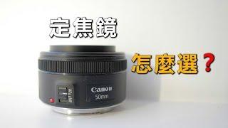 《相機觀點》用定焦鏡一日街拍  008【相機王】