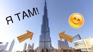 Burj Khalifa - самое высокое здание в мире (оригинал!)