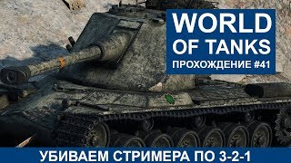 World of Tanks. Прохождение. Часть #41