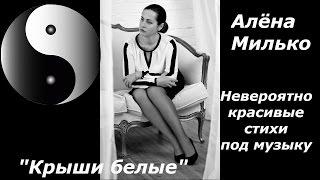 Крыши белые. Алёна Милько. Чёрное белое, Инь Янь в красивых стихах под музыку Крыши Белые