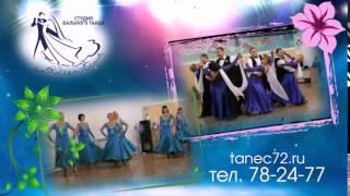 """Танцевальный клуб """"Вдохновение"""", город Тюмень"""