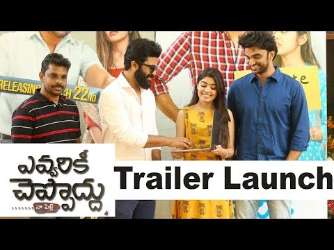 evvarki-cheppodhu-movie-trailer-launch