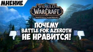 Почему Battle for Azeroth НЕ НРАВИТСЯ?!