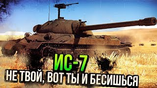 ИС-7 НЕ ТВОЙ, ВОТ ТЫ И БЕСИШЬСЯ   Обзор War Thunder